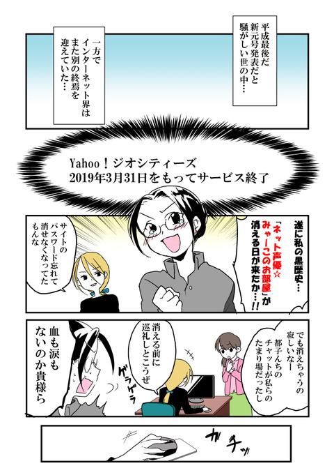 俺たちの青春_001