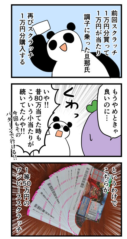 スクラッチ1万円分買ってみた