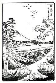 ⑤復刻版木(薩タ)