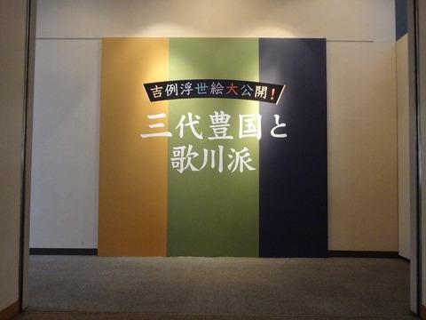 三代豊国と歌川派展