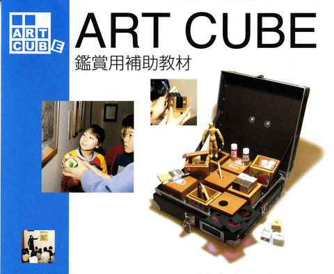 Art Cube002