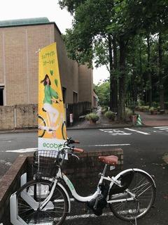 芹ヶ谷公園(版画美術館)サイクルポート