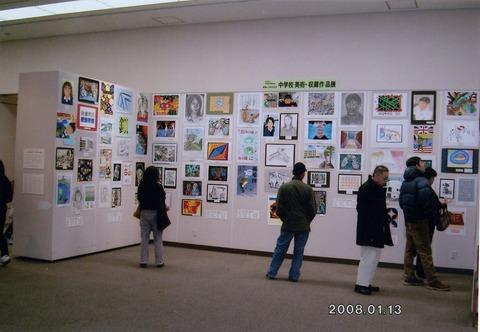 ④2008会場写真1