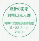 消印カット