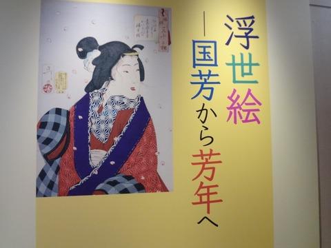 1浮世絵―国芳から芳年へポスター