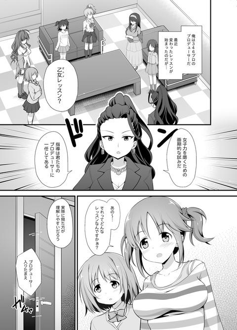 乙女レッスン_003