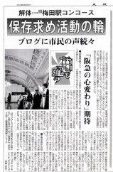 大阪日日新聞051207
