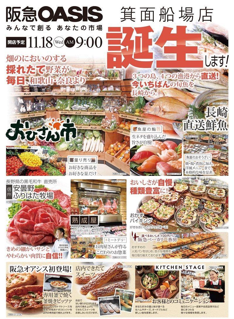 阪急 オアシス 広告