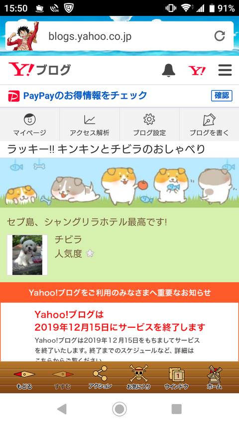 Screenshot_20190810-155057