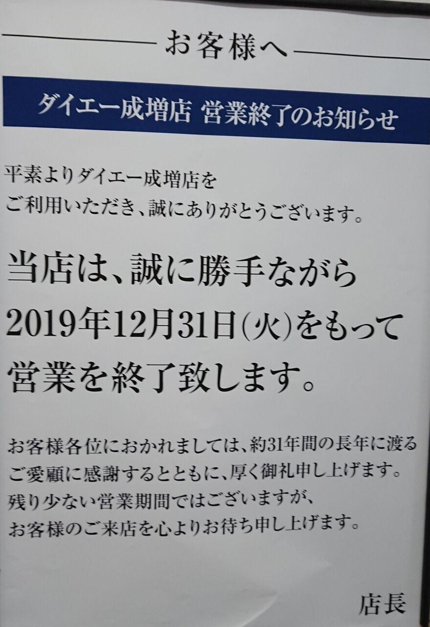 閉店 成増 ダイエー