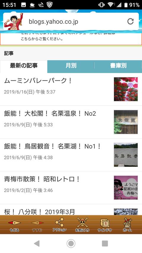 Screenshot_20190810-155106