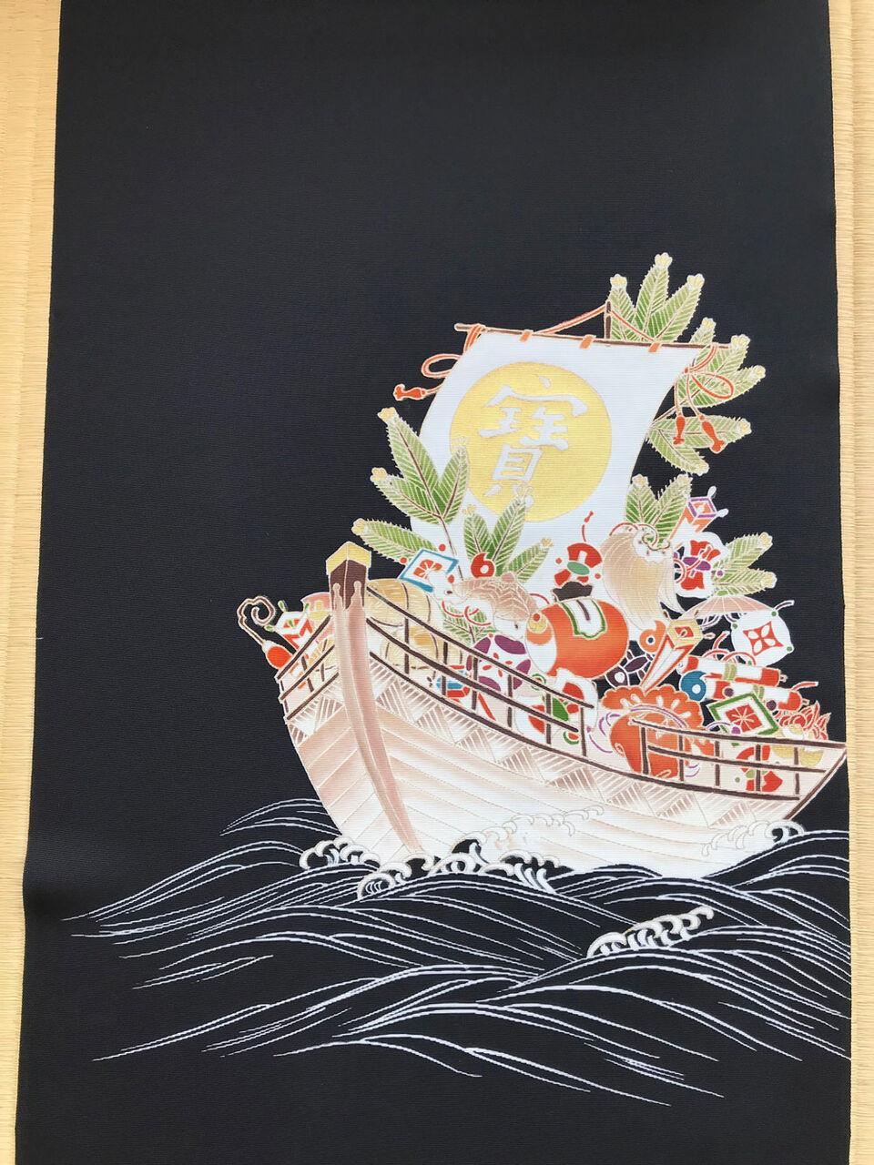 お目出度い宝船を描いた染帯 : 和を着る。楽しむ。はんなりのブログ