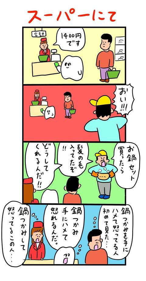 IMG_8567