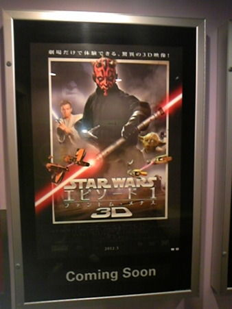 3Dポスター