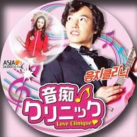 韓国映画 音痴クリニック