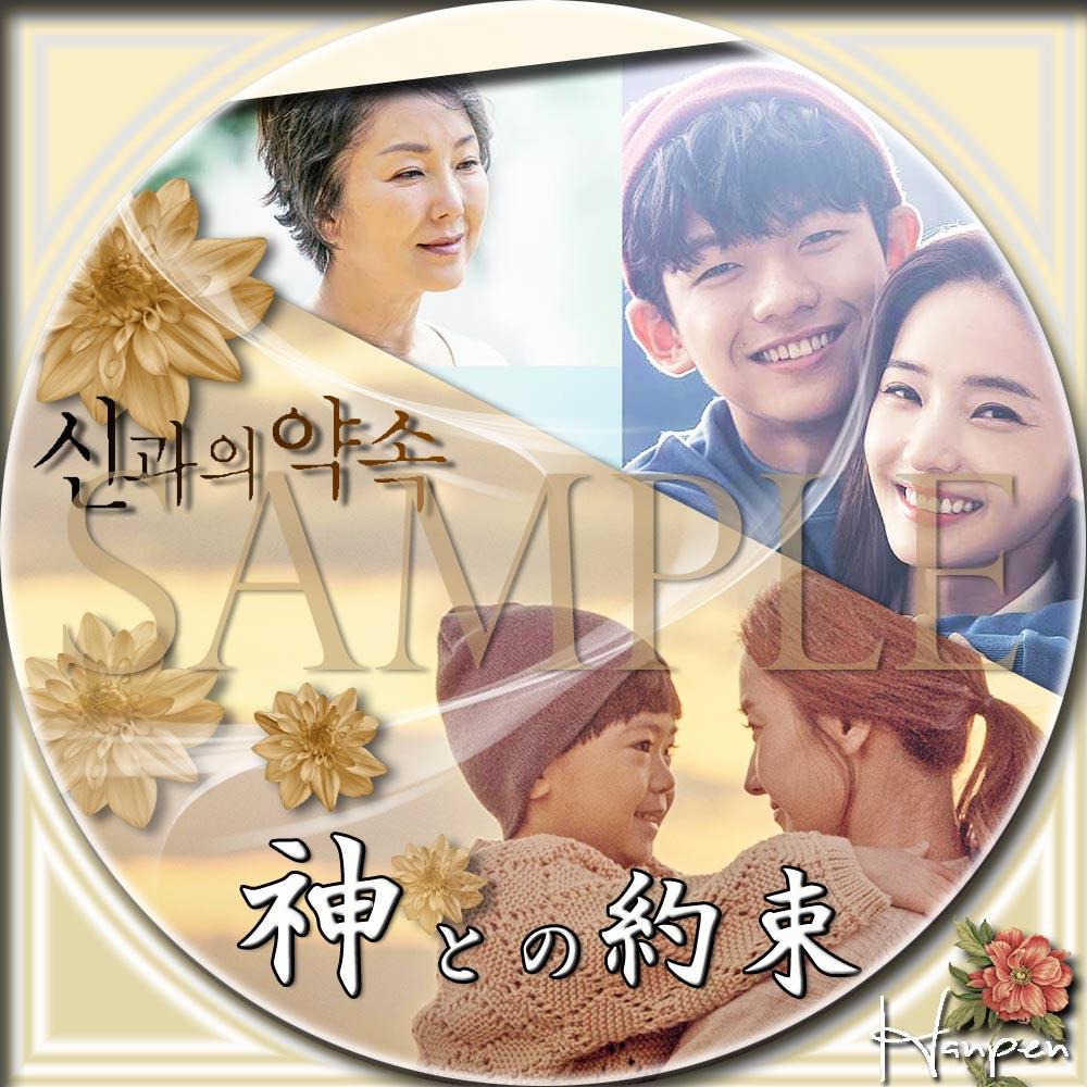 韓国 ドラマ 神様 の 約束
