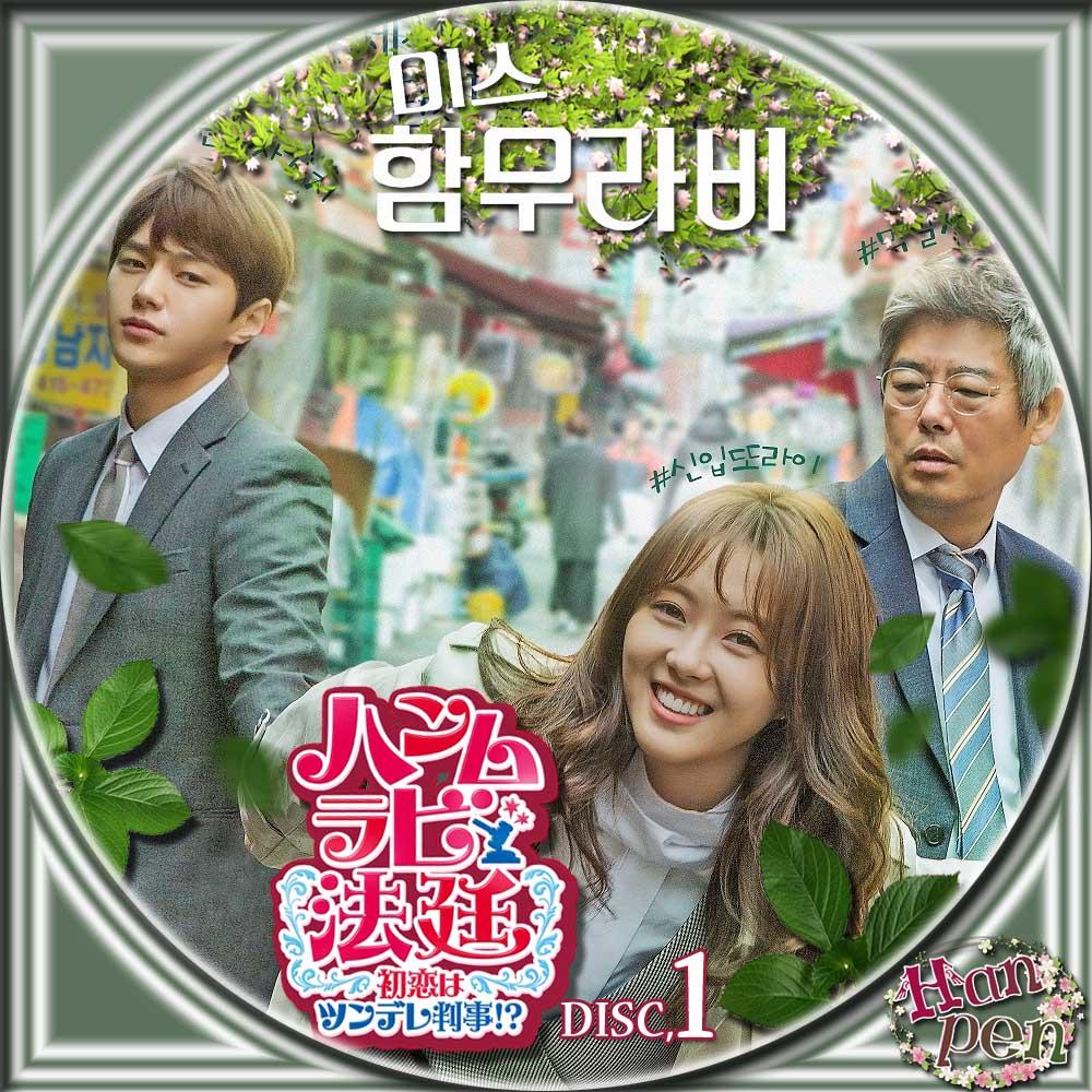 韓 流 ドラマ ハンムラビ 法廷