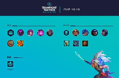 TFT-10.10-Highlights.ja