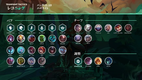 TFT_Patch_11.10_Highlights_Twitter_JA_updated
