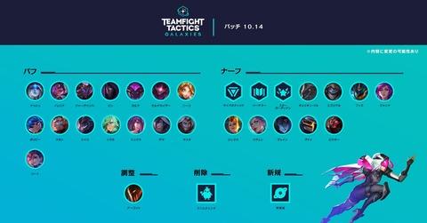 TFT-10.14-Highlights.ja