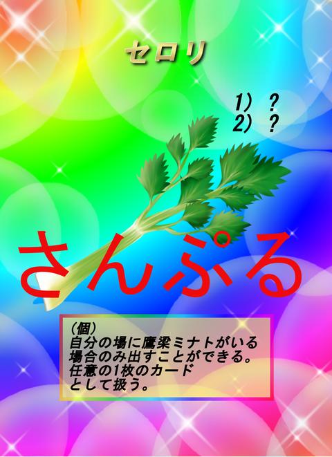 セロリ_さんぷる