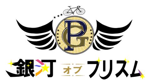銀プリロゴ自転車