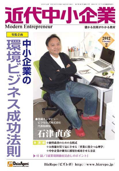 近代中小企業表紙