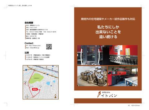 イトバン_会社案内_h1h4-3