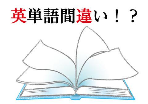 英単語辞書