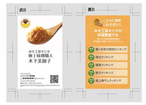 味噌キシタ