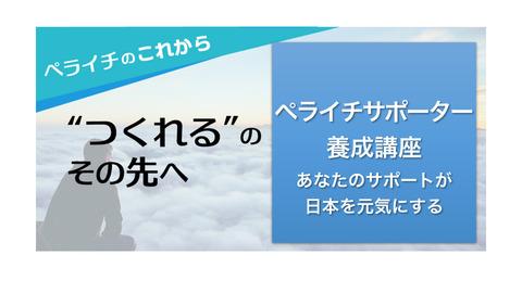 ペライチサポーター養成講座(改版).001