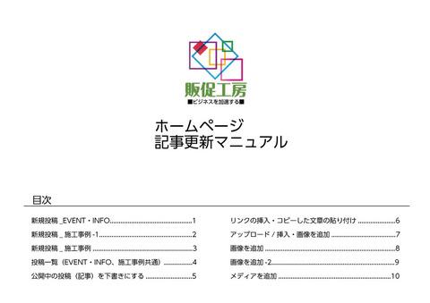 ソニックマニュアル_表紙