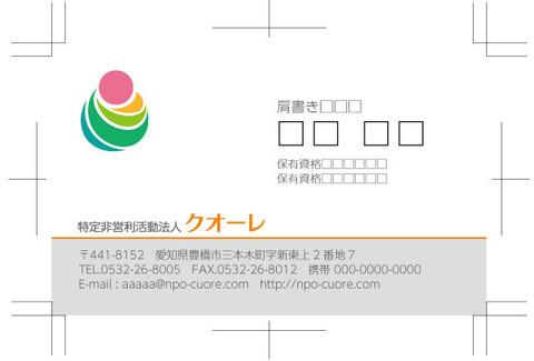 クオーレ名刺_基本版 2
