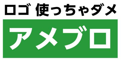 アメブロのロゴ