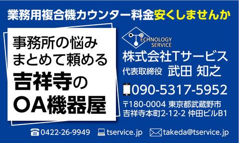 Tサービス名刺_03