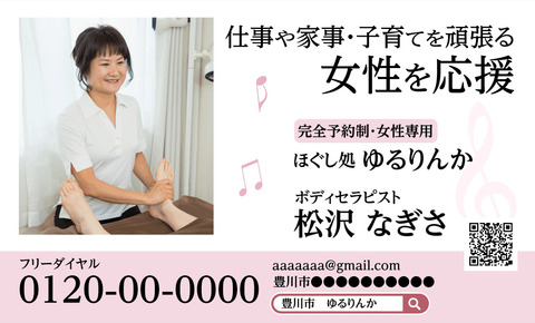 ゆるりんか様_名刺_4