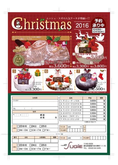 ムッシュ-クリスマスケーキ申し込み2016