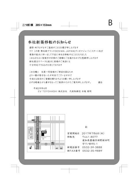 EV豊橋移転案内_B_1