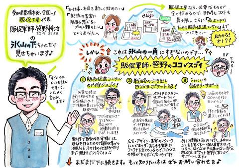 笹野様ラクガキインタビュー完成画像