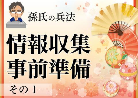 孫氏の兵法扉-01