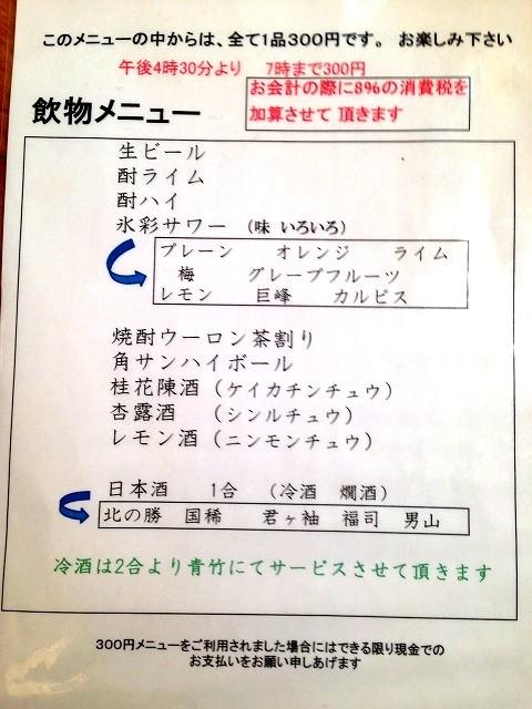 a-abashiri0813