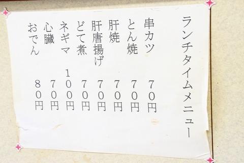 a-nagoya0504