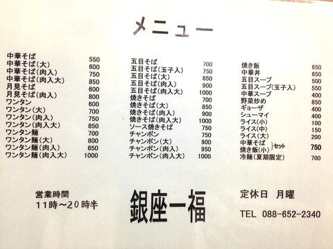 a-toku0103