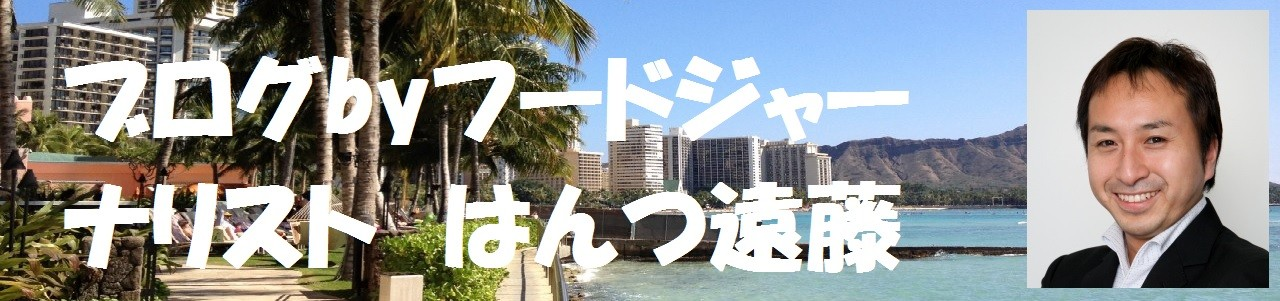 ブログbyフードジャーナリスト はんつ遠藤 イメージ画像