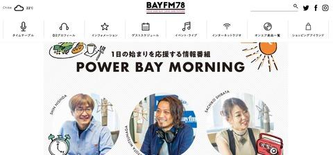 bayfm20201022