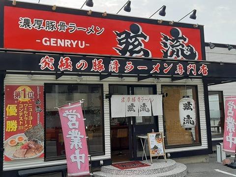 a-genryuu1