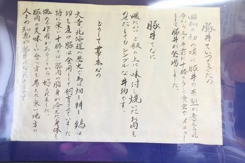 a-kushiro0706
