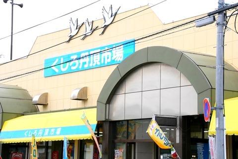 a-kushiro0401