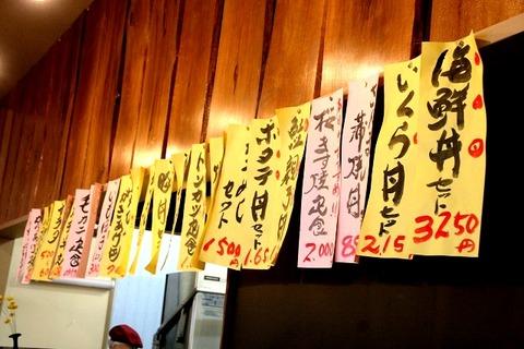 a-abashiri1020
