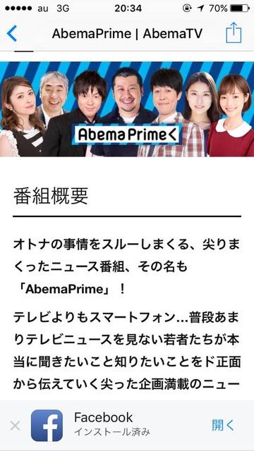 abema1